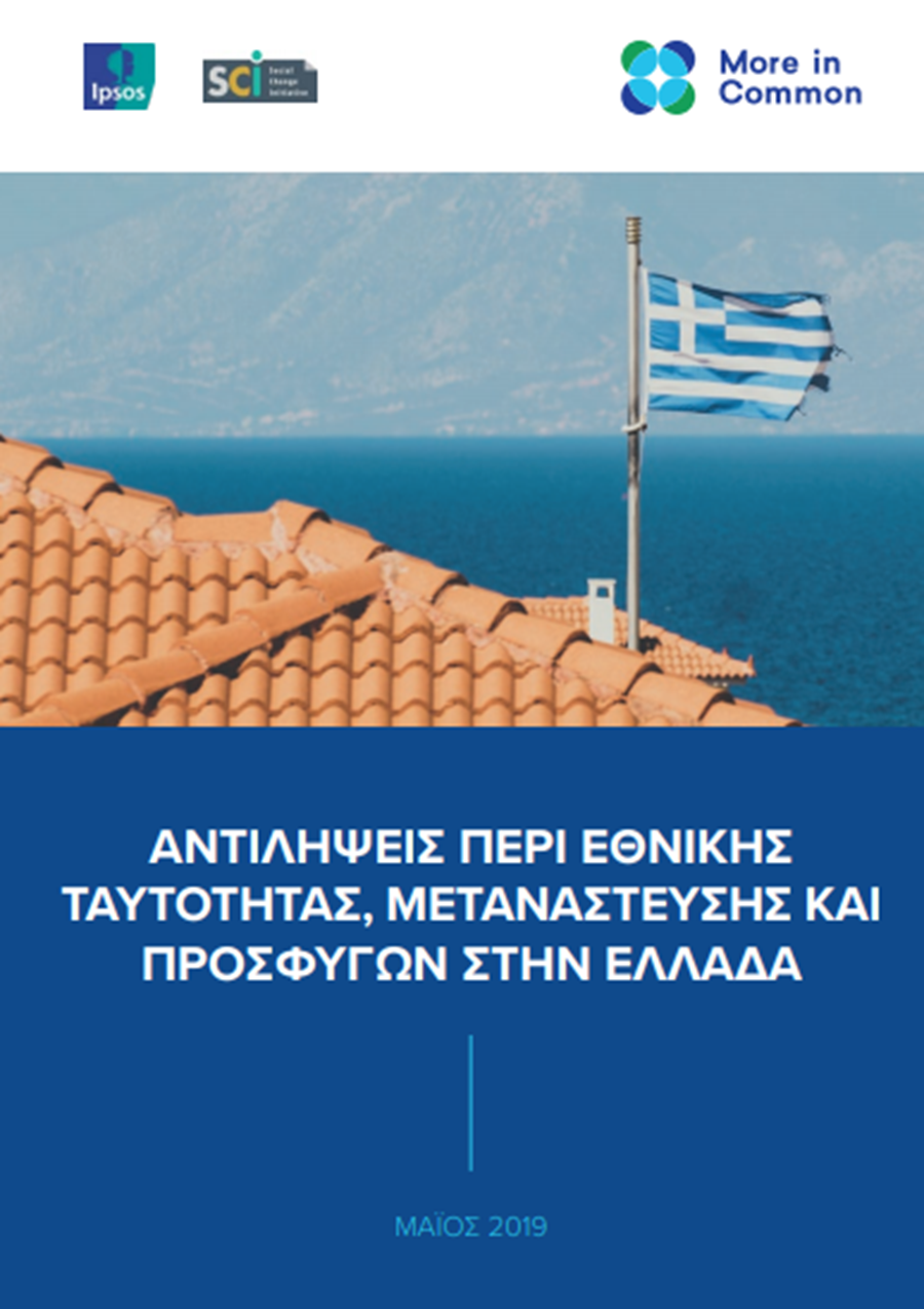 Attitudes towards National Identity, Immigration and Refugees in Greece